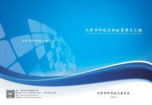 天津市科技创新政策要点汇编