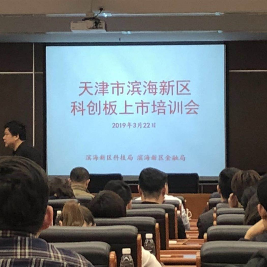 渤化集团创新雷火电竞官网基地组织小创公司参加科创板上市培训会