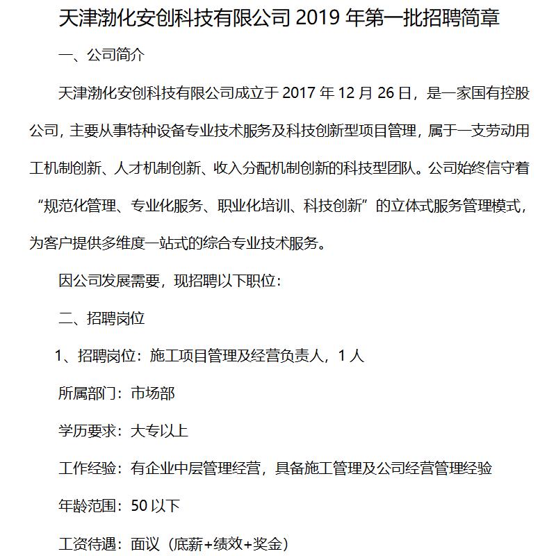 天津渤化安创科技有限公司2019年第一批招聘简章