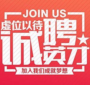 天津渤化安创科技有限公司2019年公开招聘员工方案